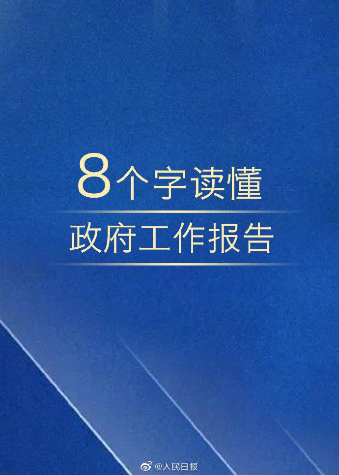 2020重庆法检考试时政:8个字读懂政府工作报告!