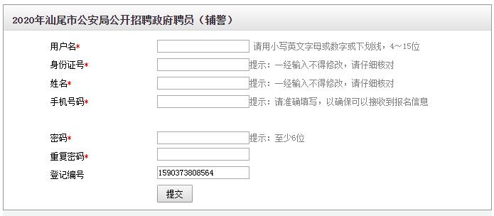 2020年汕尾市公安局招聘辅警报名入口已开启