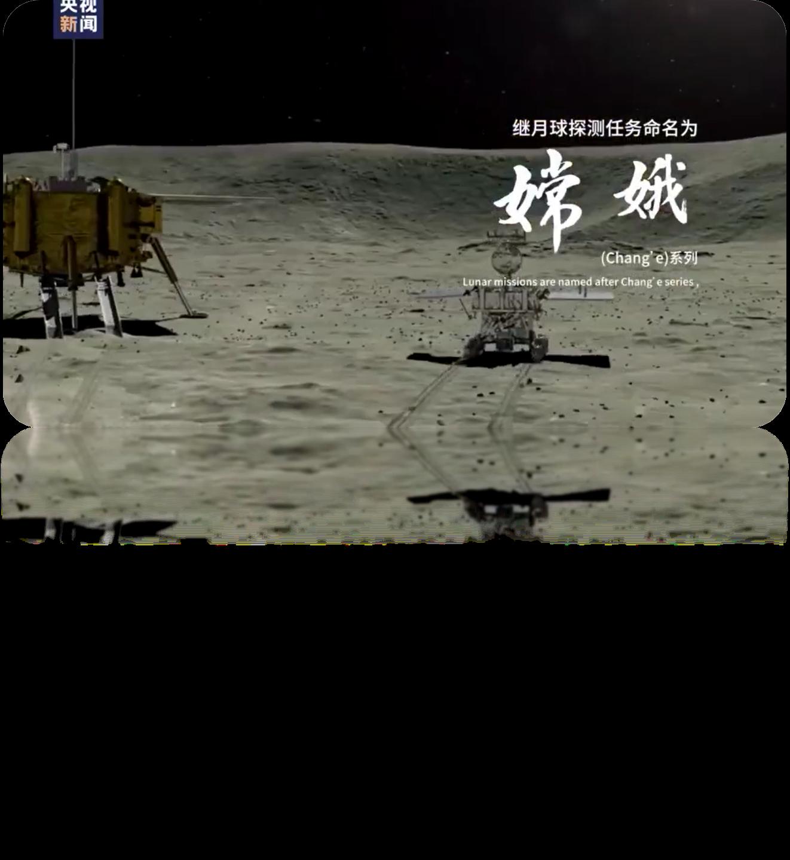 """【心动2号】""""嫦娥""""奔月"""