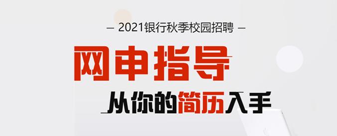 2021银行秋季校园招聘网申修改