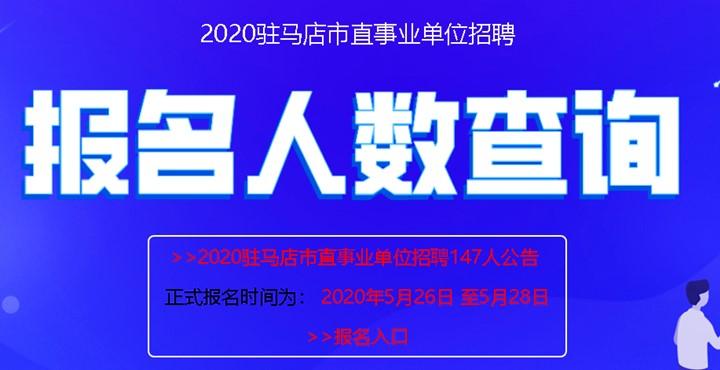 2020驻马店市直事业单位招聘职位查询_报名