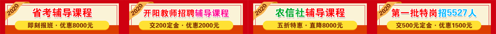 2020贵州省公务员考试