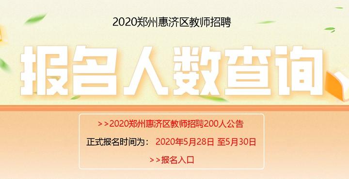 2020郑州惠济区教师招聘职位查询_报名人数查询