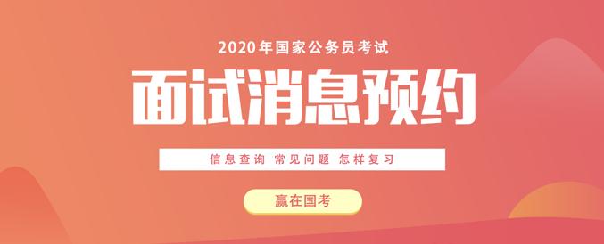 2020年国家公务员考试面试消息预约提醒