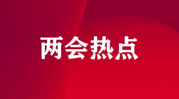 全国政协十三届三次会议胜利闭幕