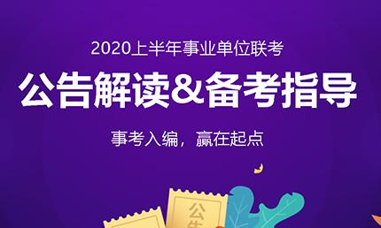 2020上半年事业单位联考