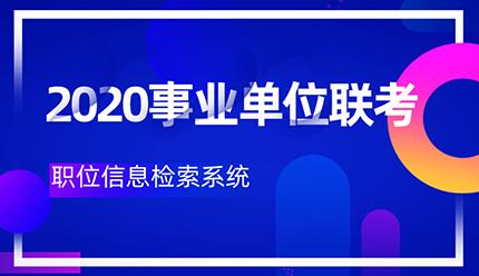 2020事业单位联考职位检索