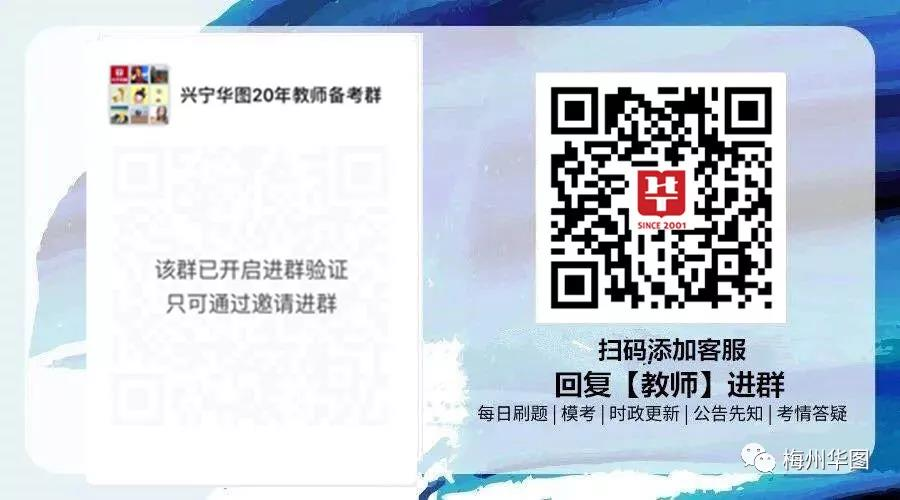 广东省梅州市教师2020年招聘公告汇总(378人)