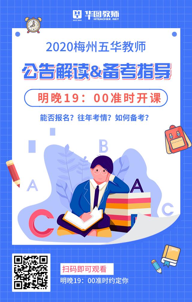 公告解读:梅州五华县2020年夏季招聘教师公告(100人)