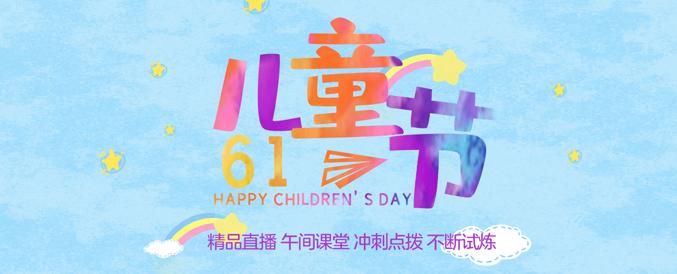 2020年安徽华图六一儿童节活动专题