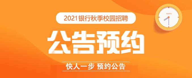 2021年银行秋季校园招聘公告预约