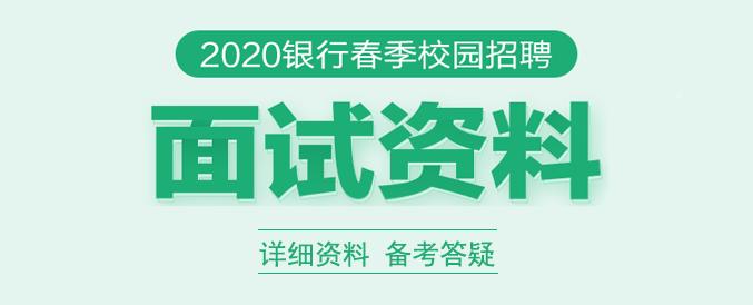 2020年银行春季招聘面试资料