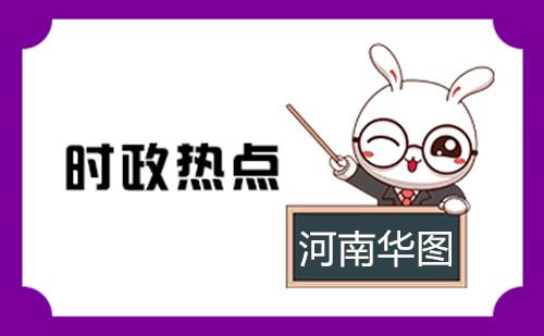 2019河南公务员考试时政热点:5月9日国内外时事政治汇总