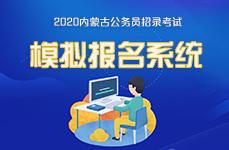 2020内蒙古公务员招录考试模拟报名系统