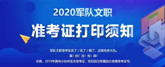 2020年军队文职准考证打印须知