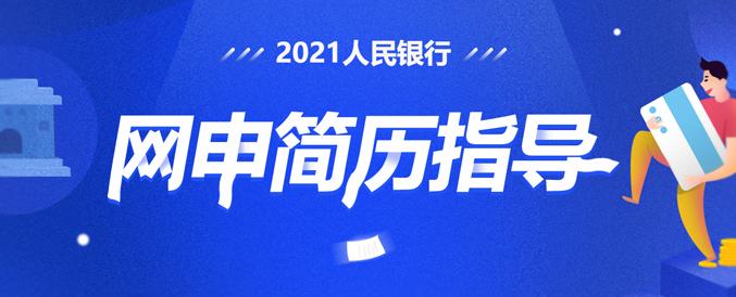 2021年中国人民银行招聘网申简历修改