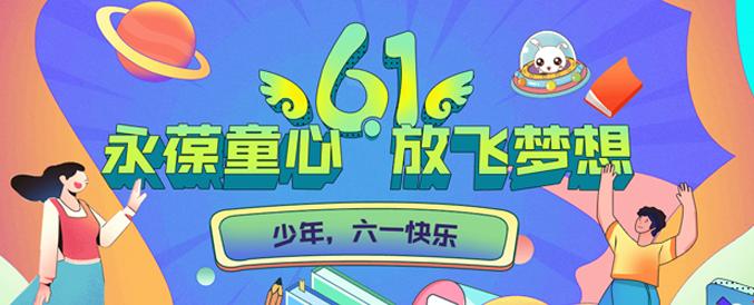 """2020安徽华图""""永葆童心放飞青春""""六一活动专题"""