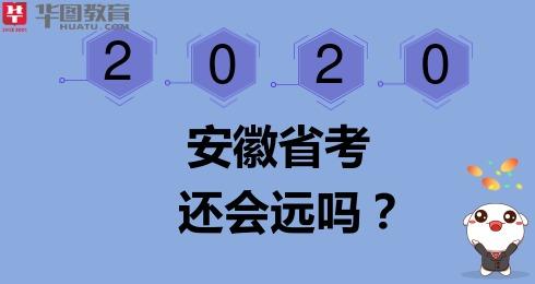 国考面试重启,安徽安庆省考什么时候?