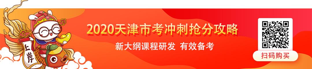 2019年天津公务员考试试题及解析
