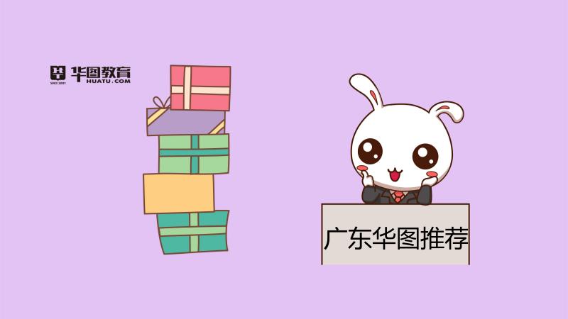 2020年广东省考行测备考技巧