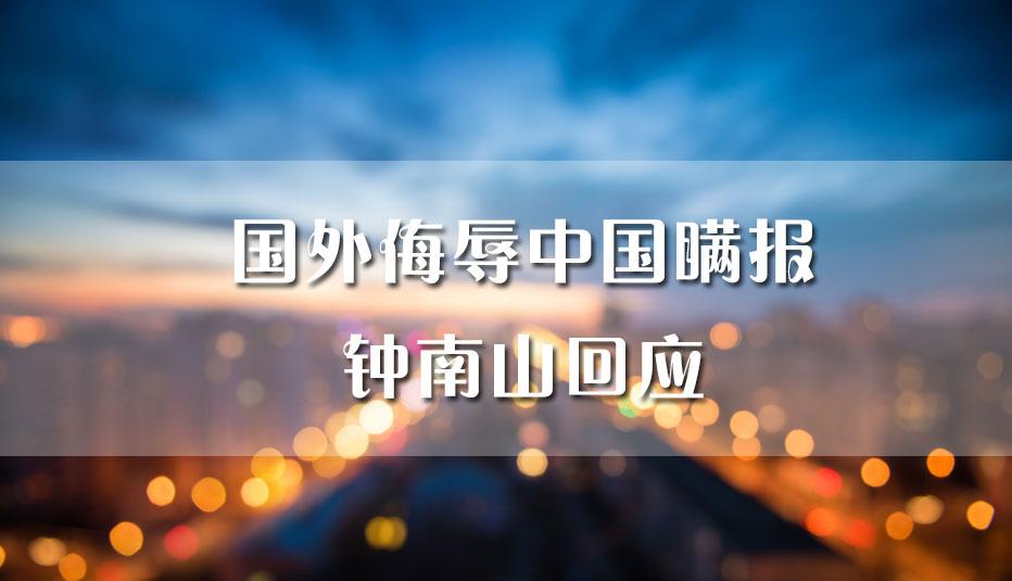 国外侮辱中国瞒报疫情,钟南山:我们不需要解释