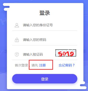 2020陕西事业单位和三支一扶招4139人报名流程(图文详解)(图2)