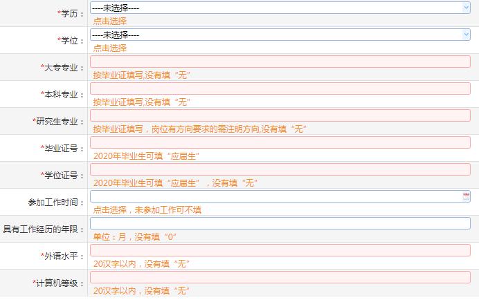 2020陕西事业单位和三支一扶招4139人报名流程(图文详解)(图8)
