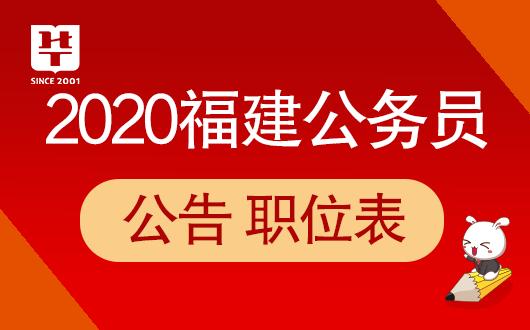 『福建省考』2020福建公务员考试