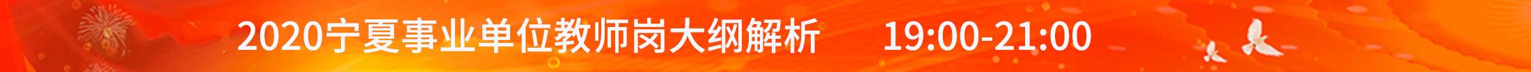2020年宁夏事业单位教师岗大纲解析