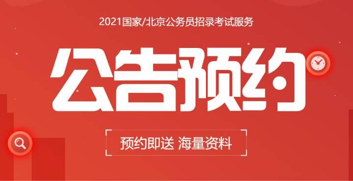2020京考:第二批面试流程及考场雷区!