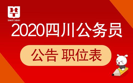 『四川省考』2020上半年宜宾市公务员考试公告_职位表