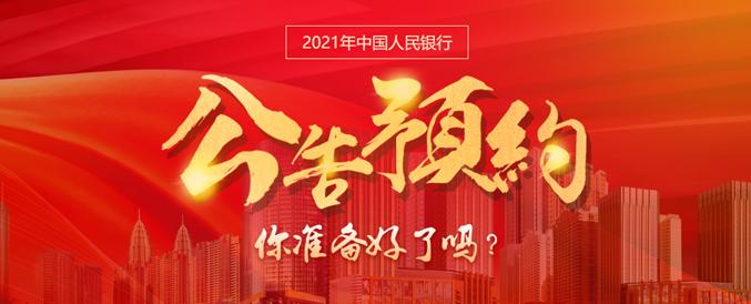 2021年中国人民银行秋季校园招聘公告预约