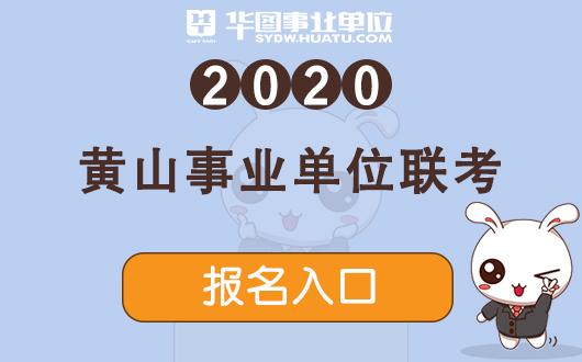 2020黄山地区事业单位公告 职位表