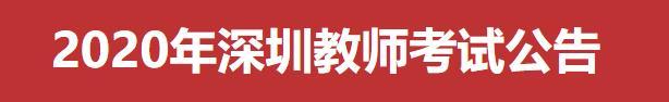 好消息!免笔试!深圳招聘编制教师865人,2020年应届生可报!速看~
