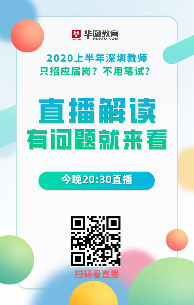 重磅!2020深圳公办教师招聘公告出啦,招1382人,不用面试,速看
