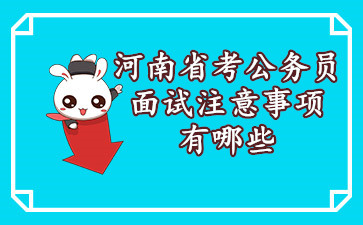 河南省考公务员面试注意事项有哪些