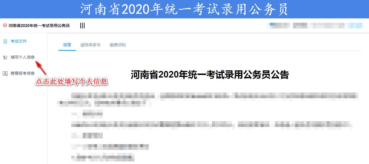 『2020河南省考公告』2020年河南省洛阳公务员考试报名入口