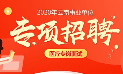 2020年云南医疗事业单位专项招聘