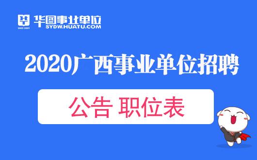 2020广西事业单位考试报名流程