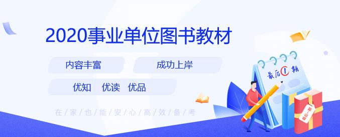 2020年安徽事业单位联考新版图书教材