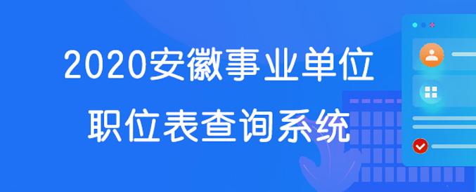 2020安徽事业单位招聘职位表查询系统
