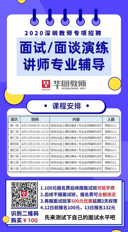深圳教师招聘面试辅导