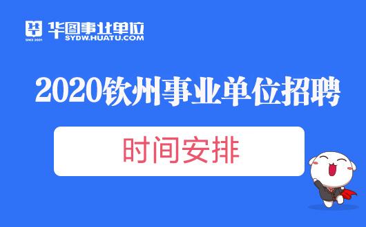 2020钦州事业单位考试时间安排