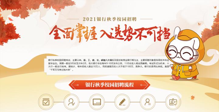 2021年华图教育秋招课程