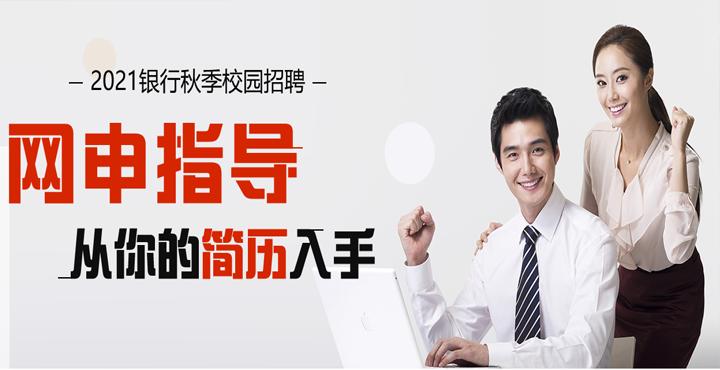 2021福建华图银行秋季招聘——网申课程从你的简