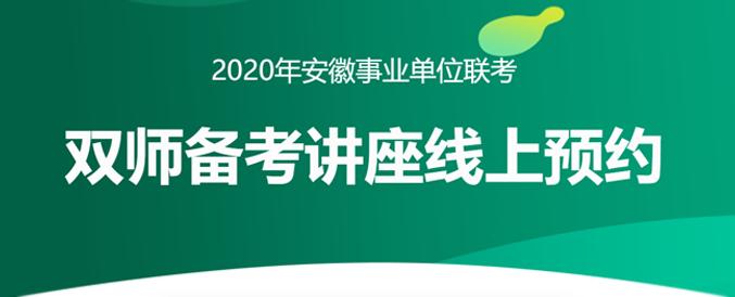 2020安徽事业单位联考双师备考讲座线上预约入口
