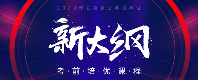 2020年安徽省公务员考试新大纲考前培优课程