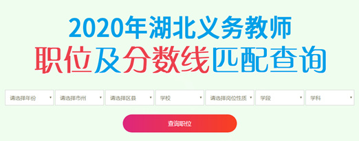2020湖北省义务教师招聘资讯专题