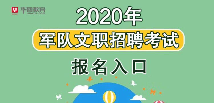 测验报名入口南昌酒吧招聘信息人材网:2020全队文职雇用