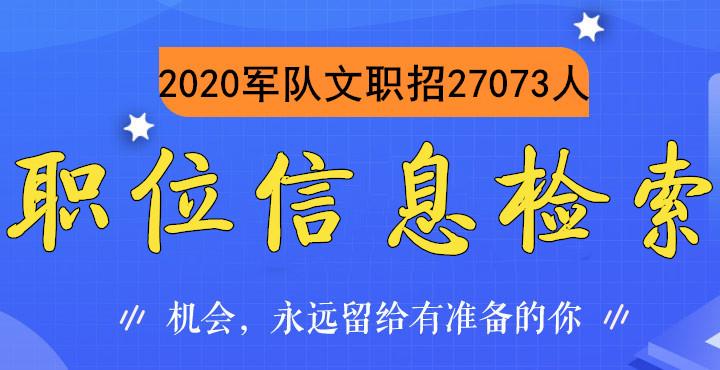 2020年军队文职职位表_部队文职职位表查询|下载